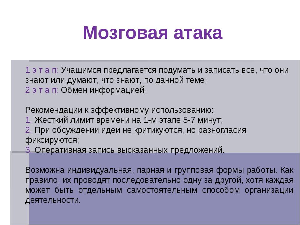Мозговая атака 1 э т а п:Учащимся предлагается подумать и записать все, что...