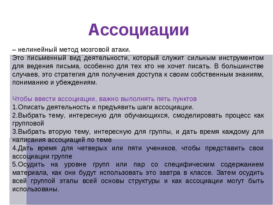 Ассоциации – нелинейный метод мозговой атаки. Это письменный вид деятельности...