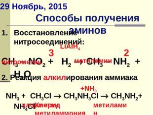 Способы получения аминов Восстановление нитросоединений: CH3 – NO2 + H2  CH3