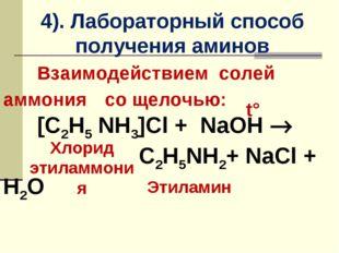 4). Лабораторный способ получения аминов Взаимодействием солей аммония со щ