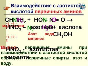 Взаимодействие с азотистой кислотой первичных аминов Вывод: первичные амины п