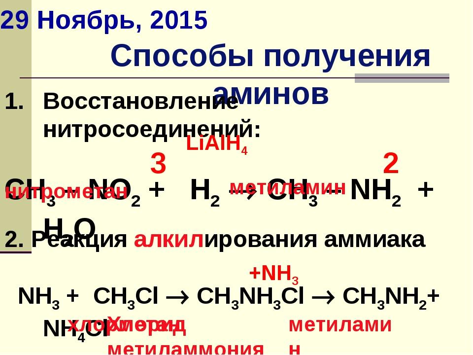 Способы получения аминов Восстановление нитросоединений: CH3 – NO2 + H2  CH3...
