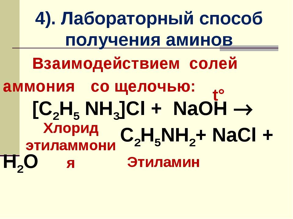 4). Лабораторный способ получения аминов Взаимодействием солей аммония со щ...