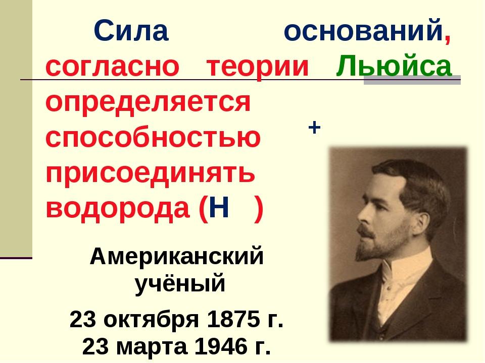Сила оснований, согласно теории Льюйса определяется способностью присоединят...