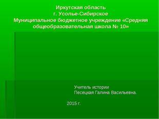 Иркутская область г. Усолье-Сибирское Муниципальное бюджетное учреждение «Сре