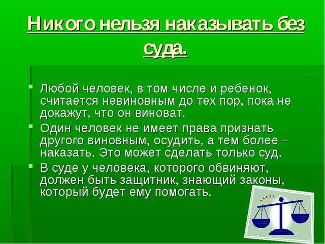 Никого нельзя наказывать без суда. Любой человек, в том числе и ребенок, счит...