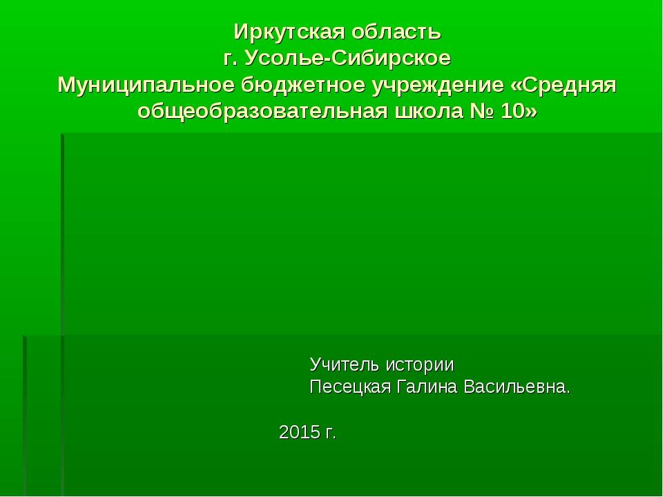 Иркутская область г. Усолье-Сибирское Муниципальное бюджетное учреждение «Сре...