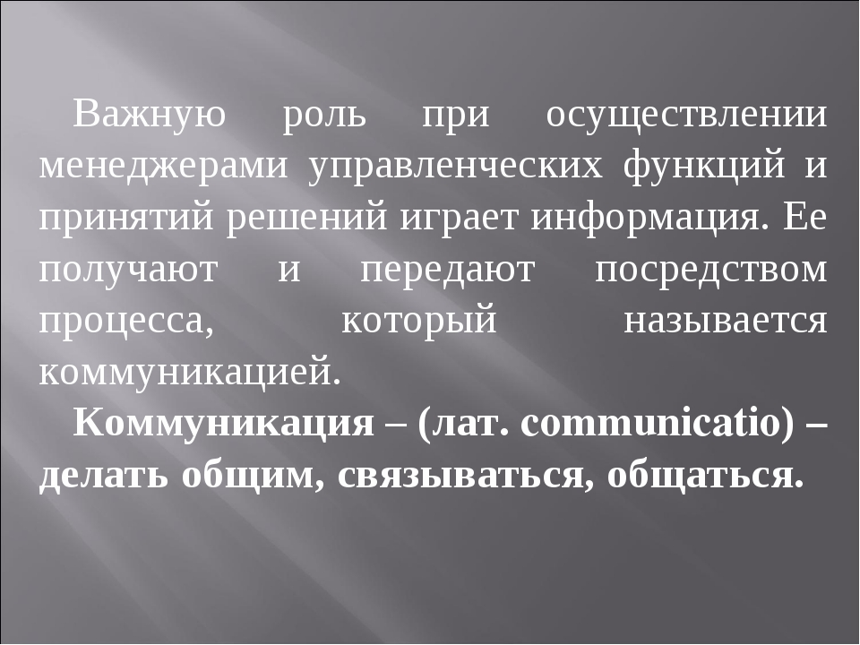 Важную роль при осуществлении менеджерами управленческих функций и принятий...