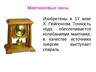 Маятниковые часы Изобретены в 17 веке Х. Гюйгенсом. Точность хода обеспечива