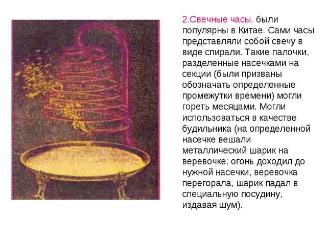 2.Свечные часы. были популярны в Китае. Сами часы представляли собой свечу в...