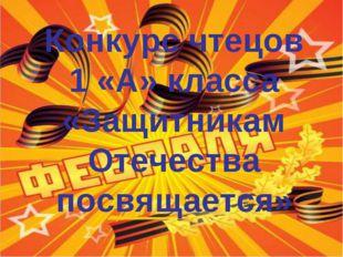 Конкурс чтецов 1 «А» класса «Защитникам Отечества посвящается»