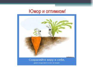 Юмор и оптимизм!
