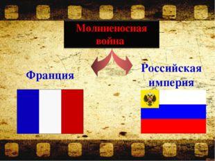 Франция Российская империя