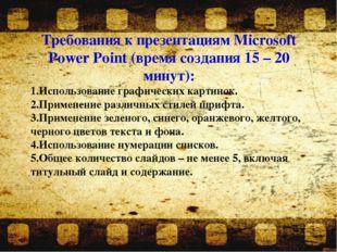 Требования к презентациям Microsoft Power Point (время создания 15 – 20 минут