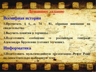 Домашнее задание Всемирная история Прочитать § 6, с. 74 – 81, обращая вниман
