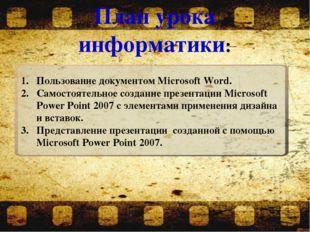 План урока информатики: Пользование документом Microsoft Word. Самостоятельно