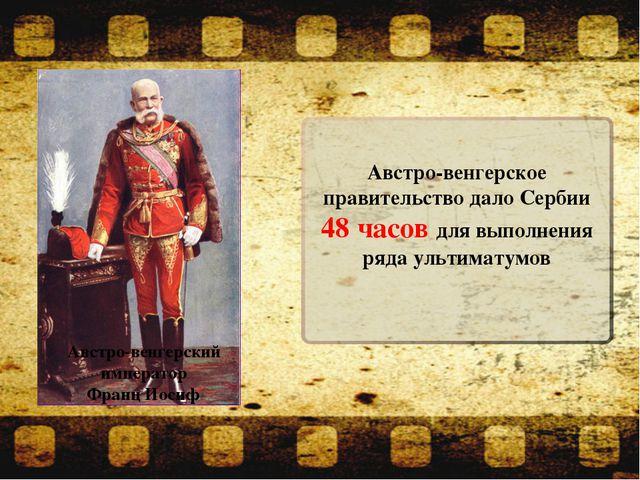 Австро-венгерское правительство дало Сербии 48 часов для выполнения ряда ульт...