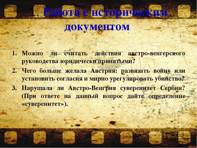 1. Работа с историческим документом Можно ли считать действия австро-венгерск...