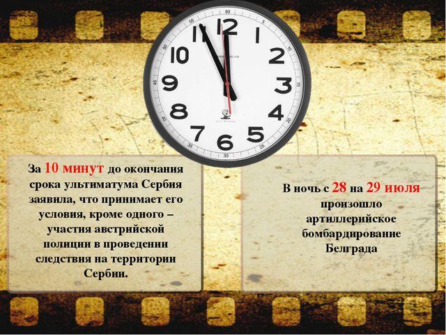 В ночь с 28 на 29 июля произошло артиллерийское бомбардирование Белграда За 1...