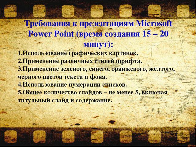 Требования к презентациям Microsoft Power Point (время создания 15 – 20 минут...