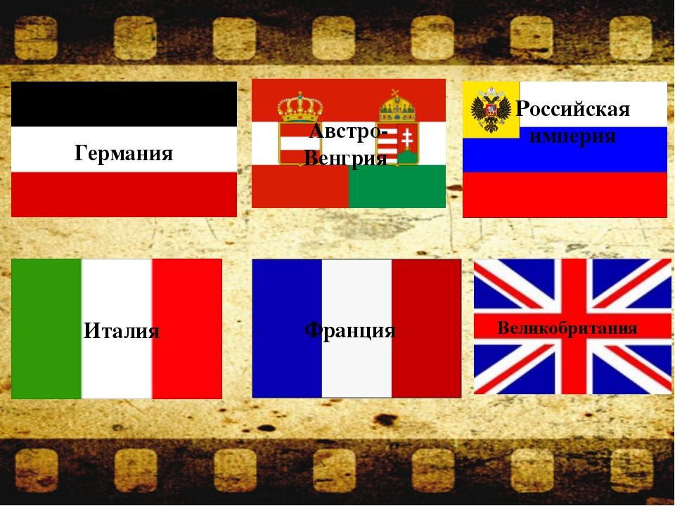 Германия Италия Австро-Венгрия Российская империя Франция Великобритания