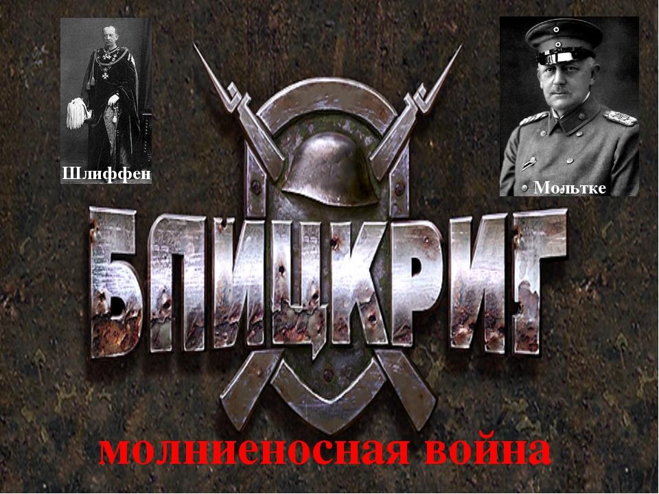 молниеносная война Шлиффен Мольтке