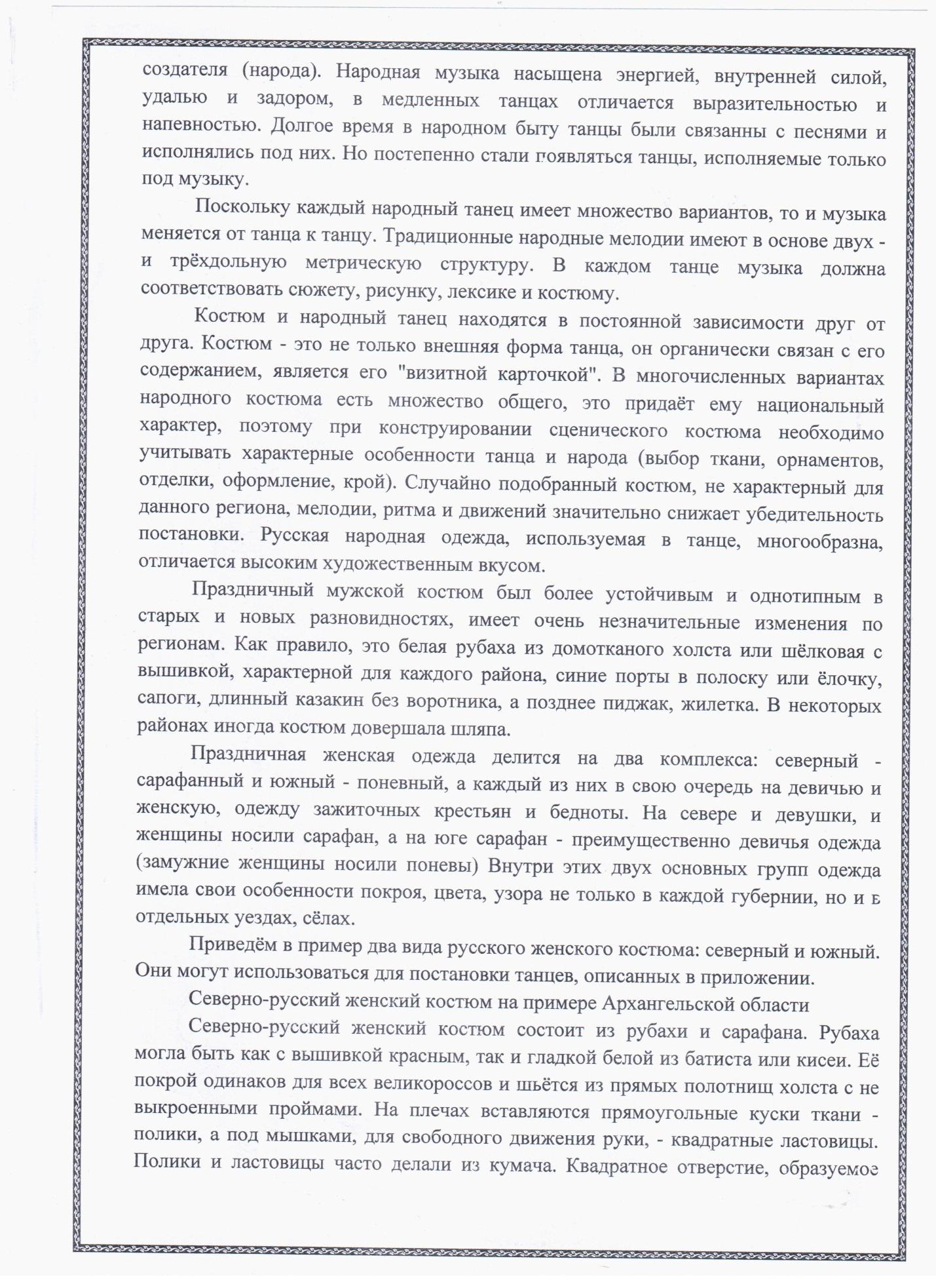 E:\доклад русский танец и еев иды\4.jpeg