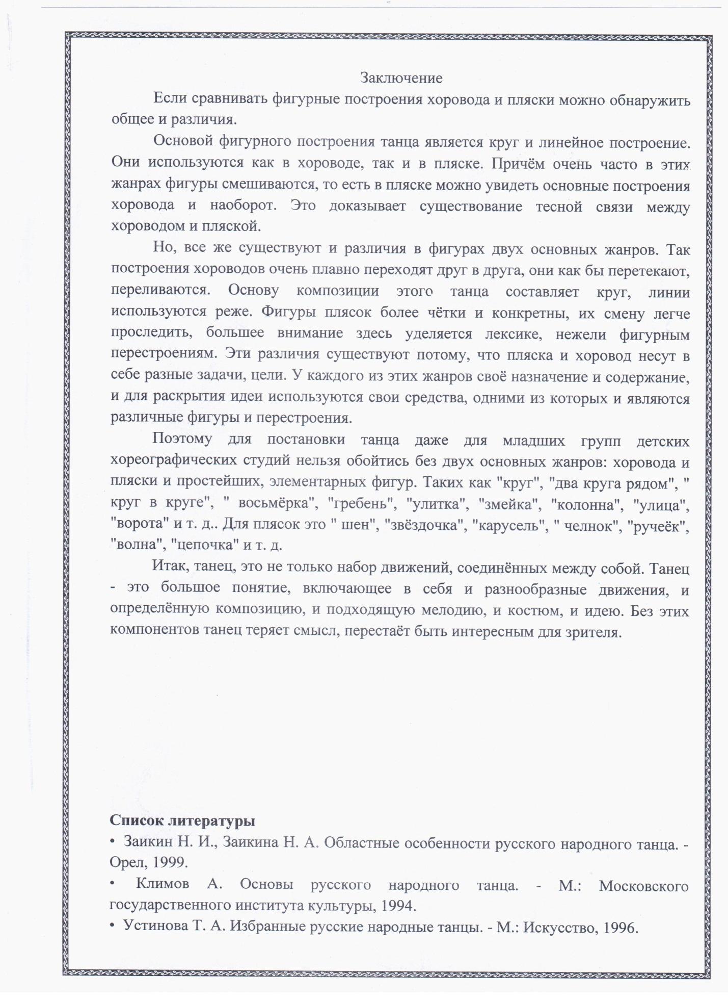 E:\доклад русский танец и еев иды\10.jpeg