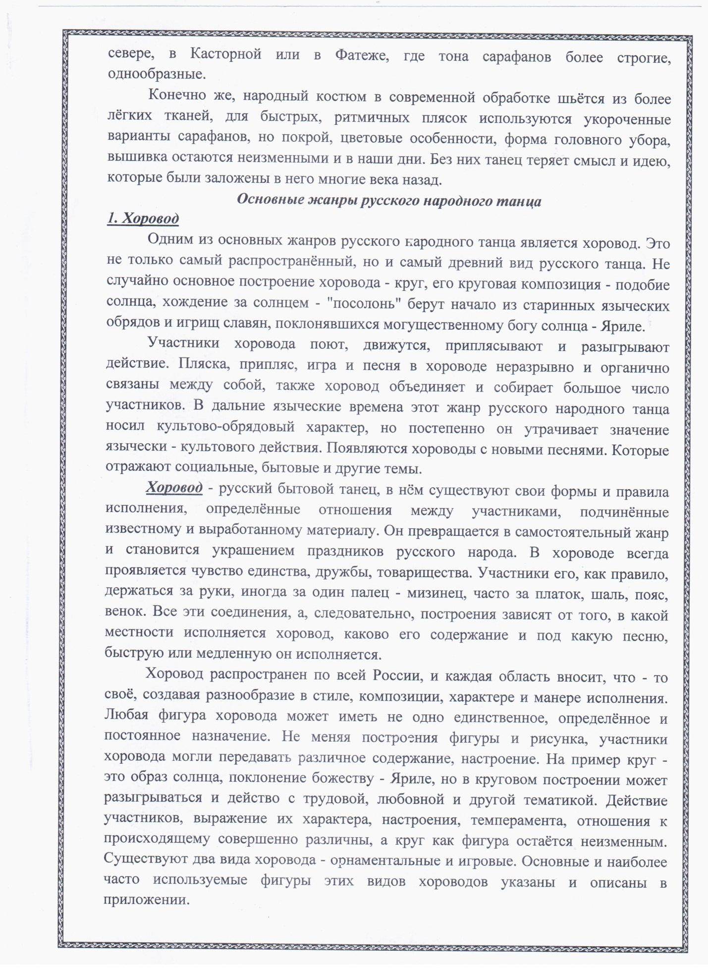 E:\доклад русский танец и еев иды\6.jpeg