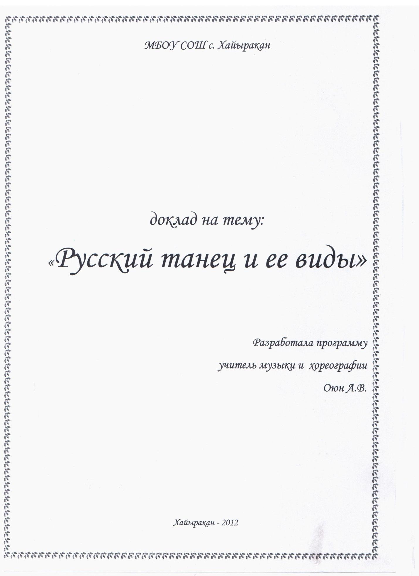 E:\доклад русский танец и еев иды\1.jpeg