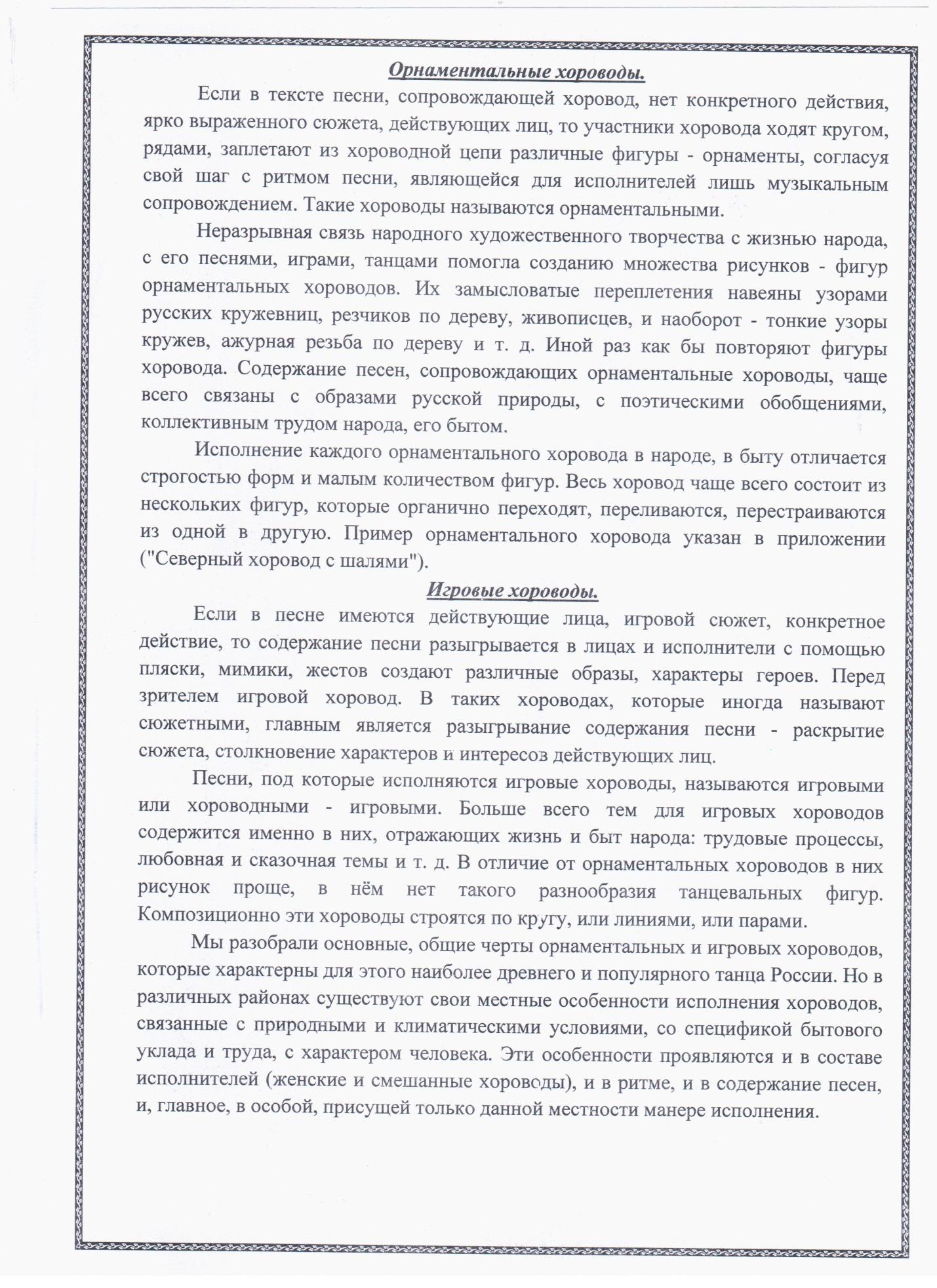 E:\доклад русский танец и еев иды\7.jpeg