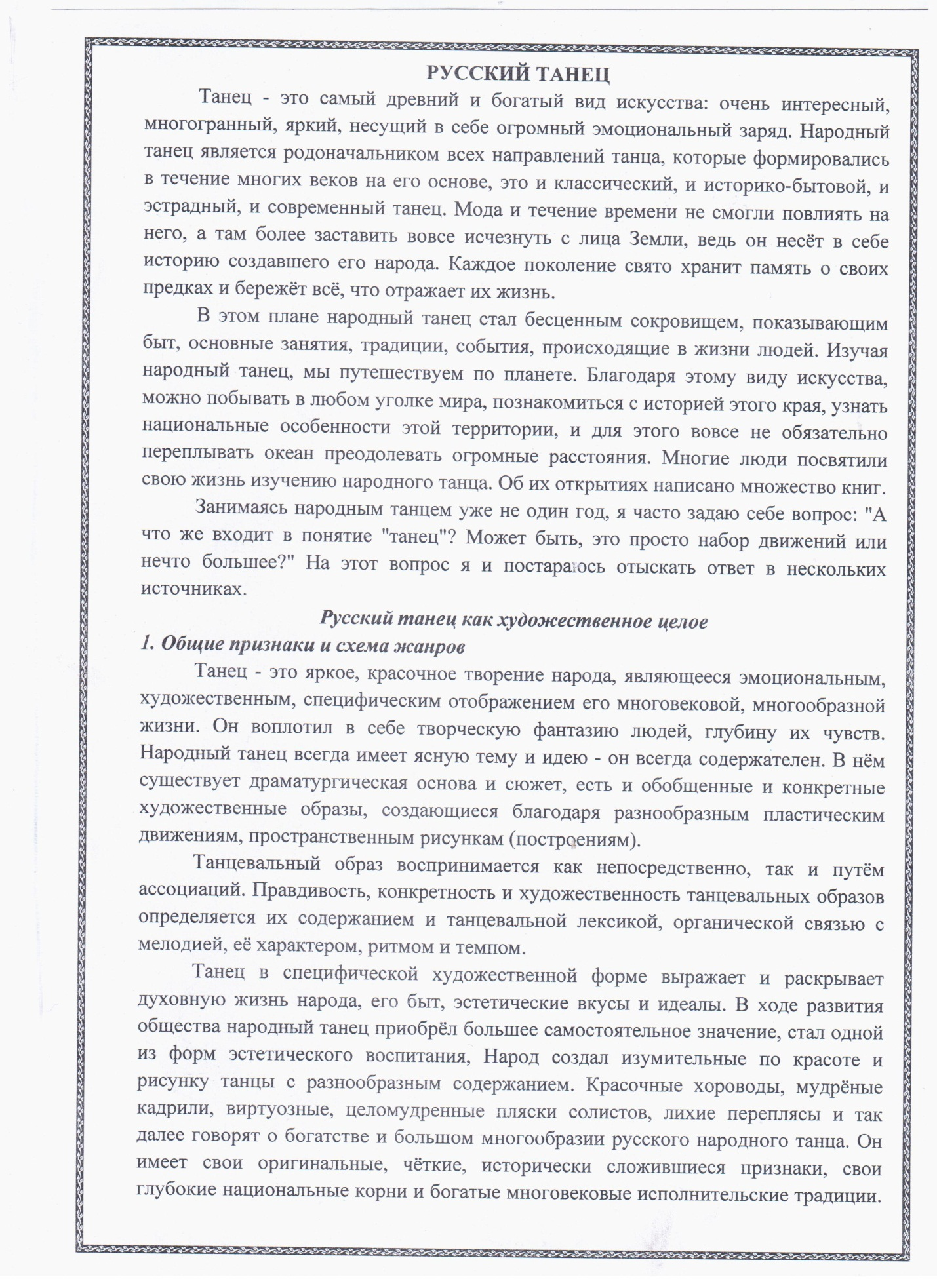 E:\доклад русский танец и еев иды\2.jpeg