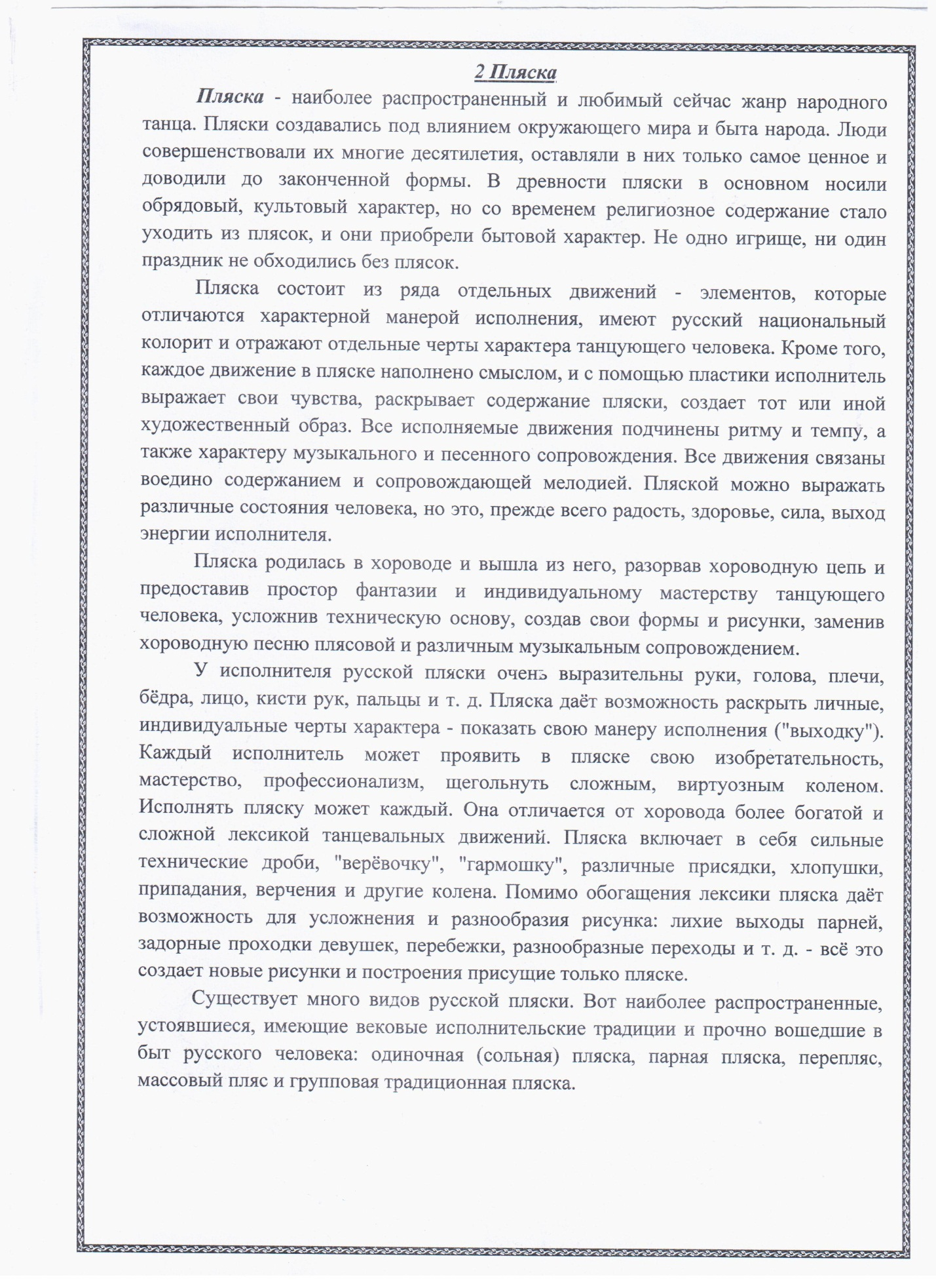 E:\доклад русский танец и еев иды\8.jpeg