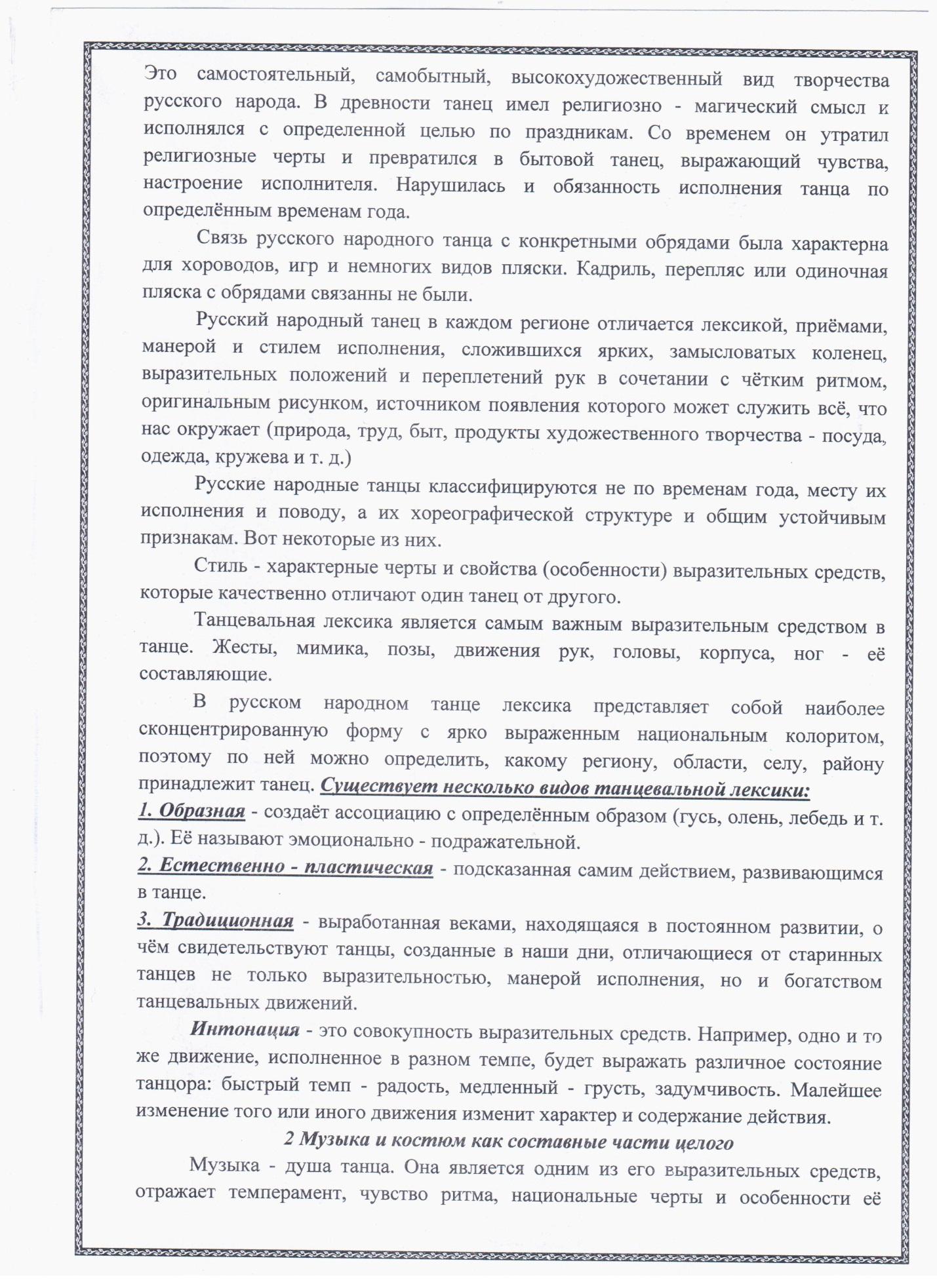 E:\доклад русский танец и еев иды\3.jpeg