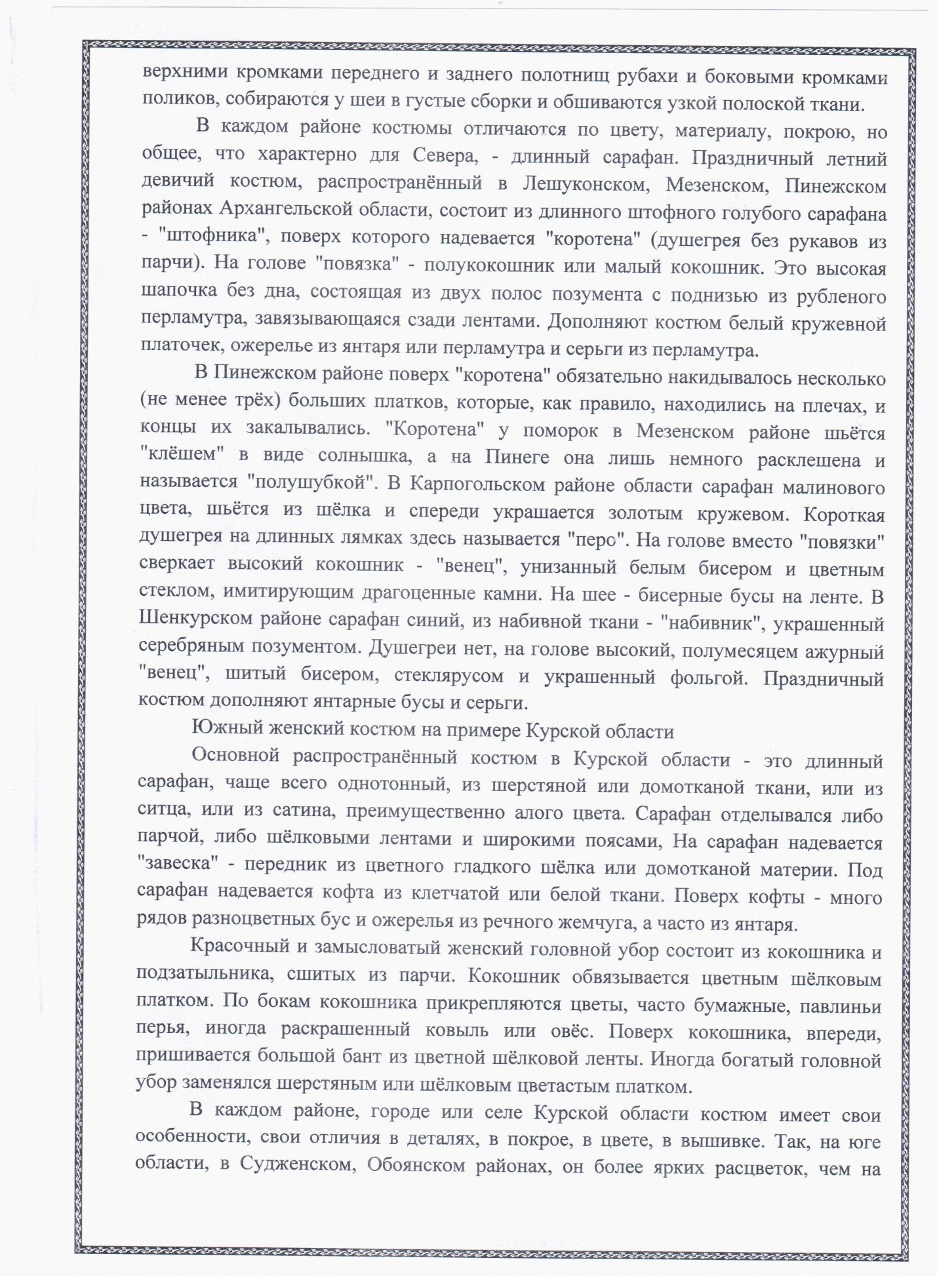 E:\доклад русский танец и еев иды\5.jpeg