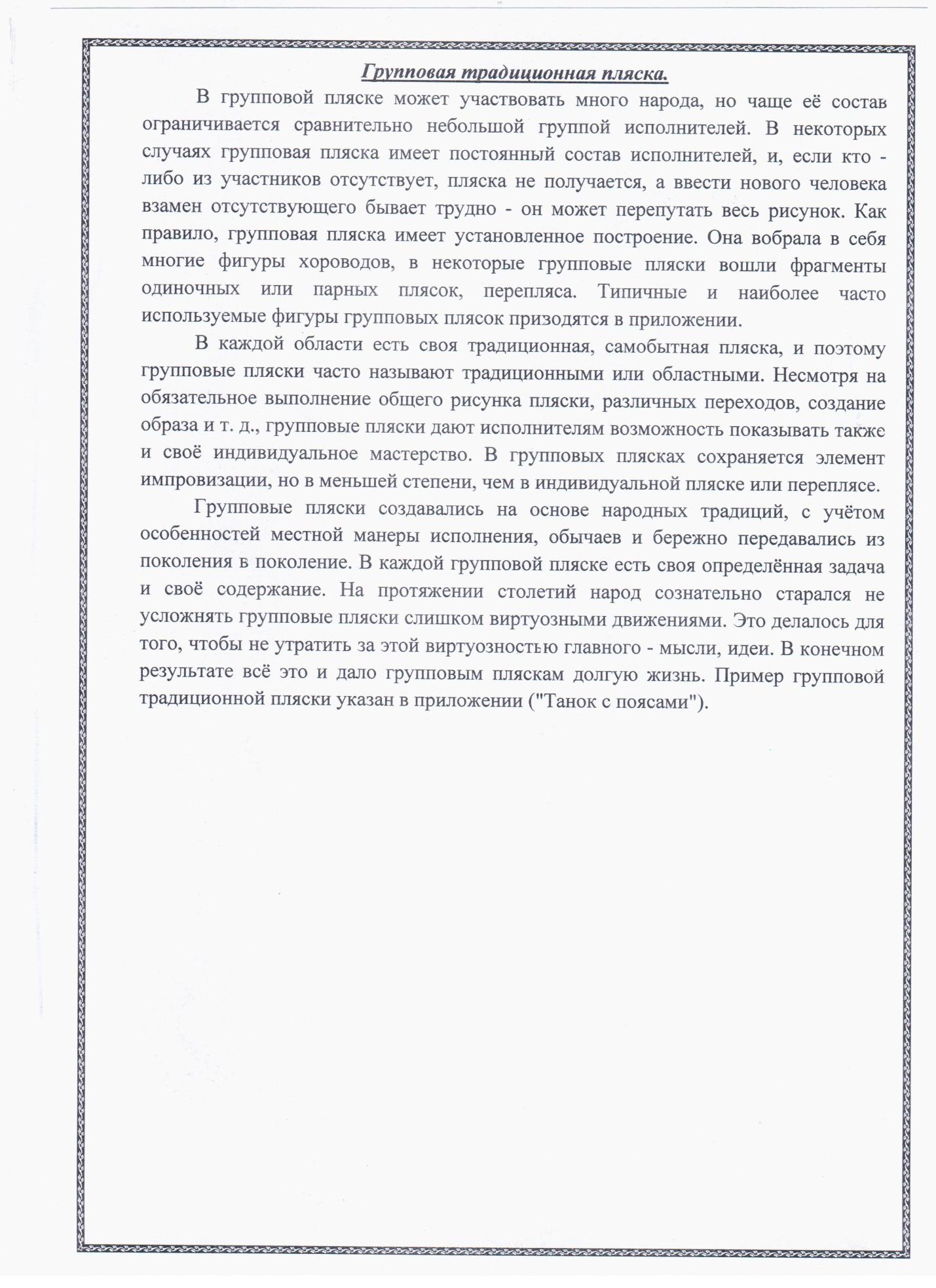 E:\доклад русский танец и еев иды\9.jpeg