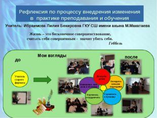Рефлексия по процессу внедрения изменения в практике преподавания и обучения