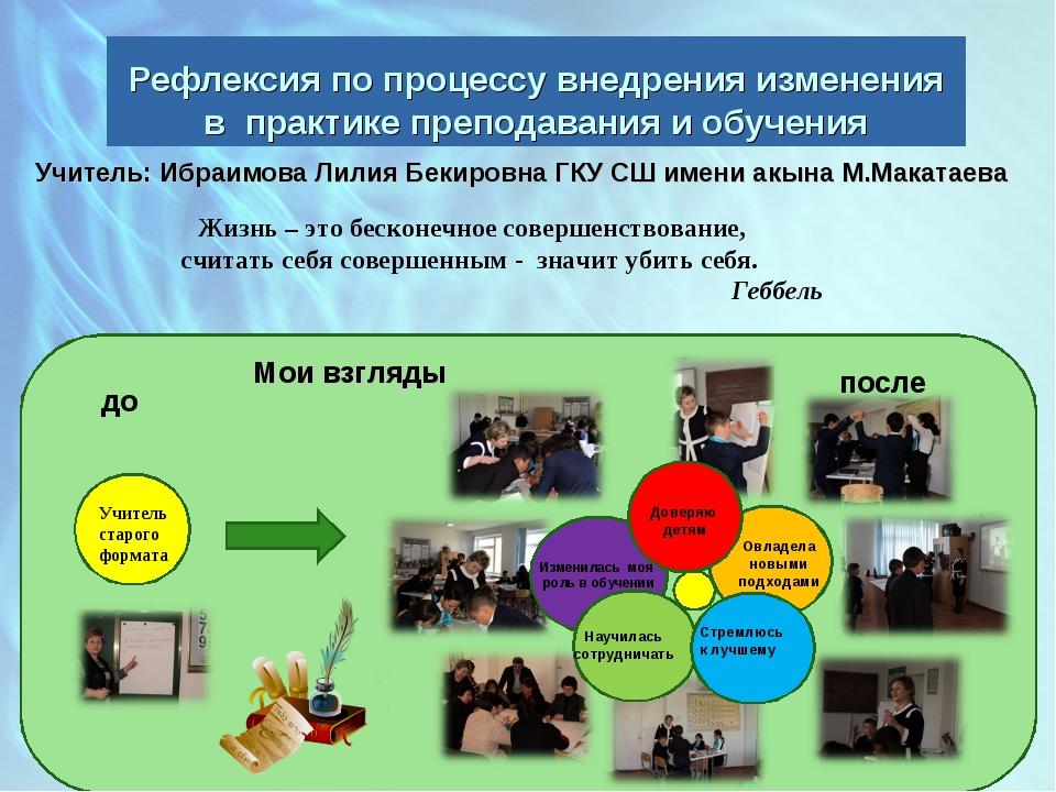 Рефлексия по процессу внедрения изменения в практике преподавания и обучения...