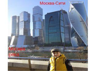 Москва река Москва-Сити