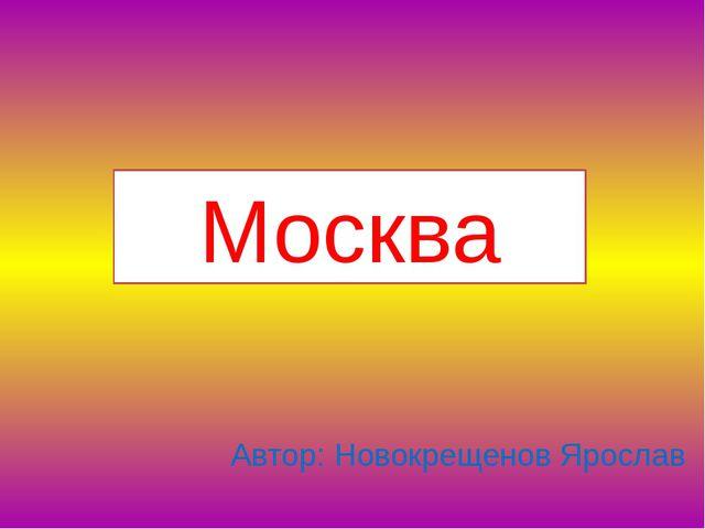 Москва Автор: Новокрещенов Ярослав