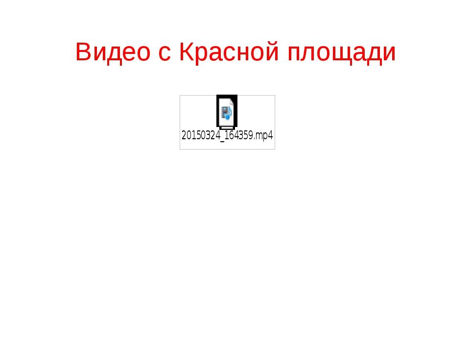 Видео с Красной площади