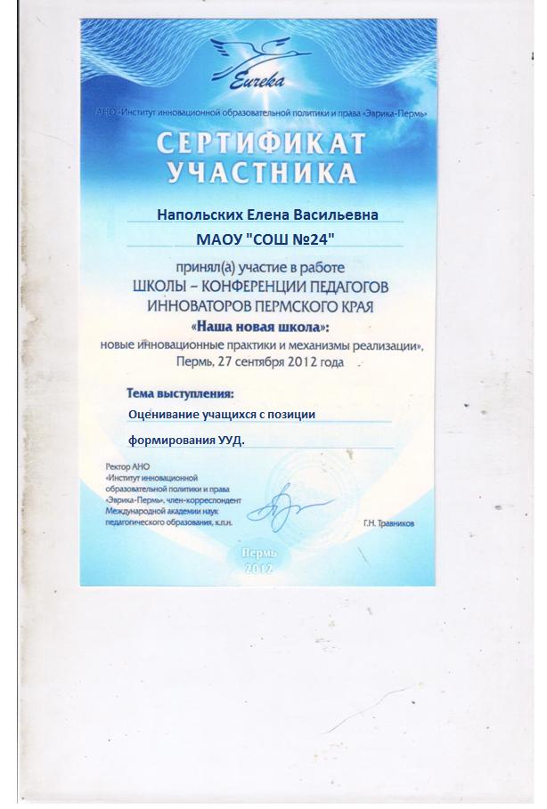 C:\Users\я\Documents\Scanned Documents\сертификат новая школа.png
