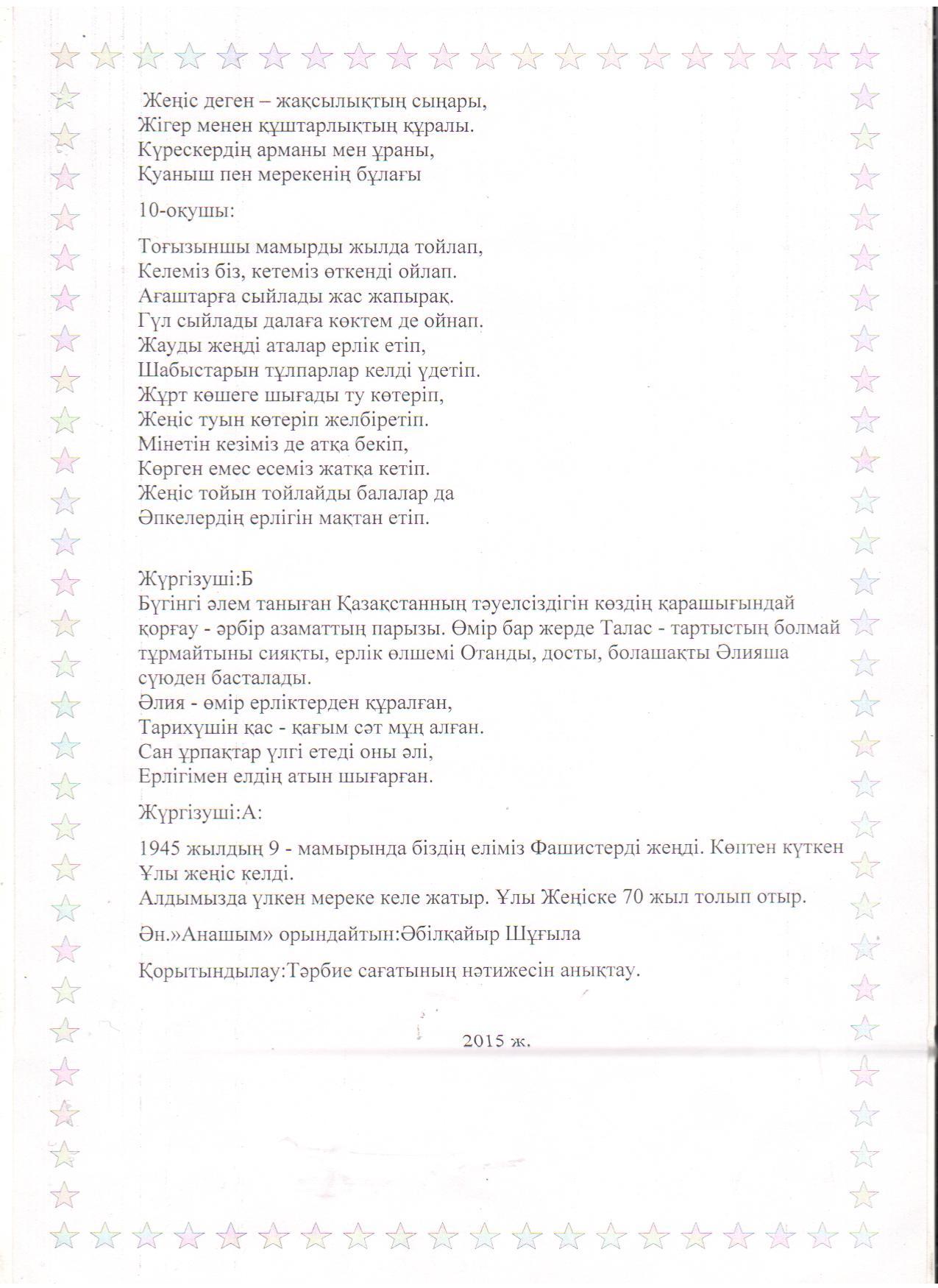 C:\Documents and Settings\User\Мои документы\Мои рисунки\2016-02-23, 1\1 007.jpg