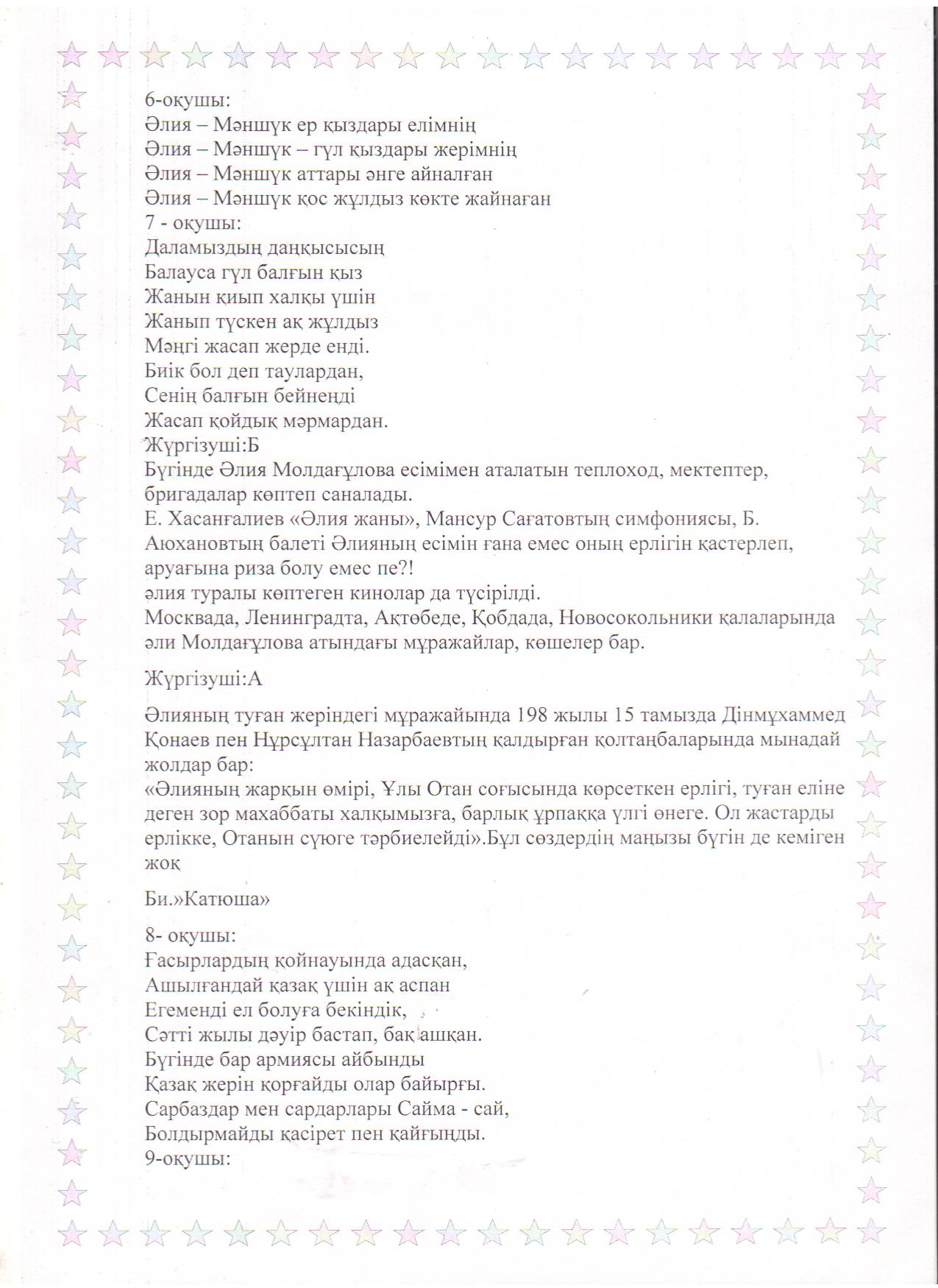 C:\Documents and Settings\User\Мои документы\Мои рисунки\2016-02-23, 1\1 006.jpg