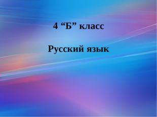 """4 """"Б"""" класс Русский язык"""