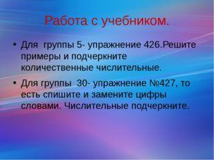 Работа с учебником. Для группы 5- упражнение 426.Решите примеры и подчеркните
