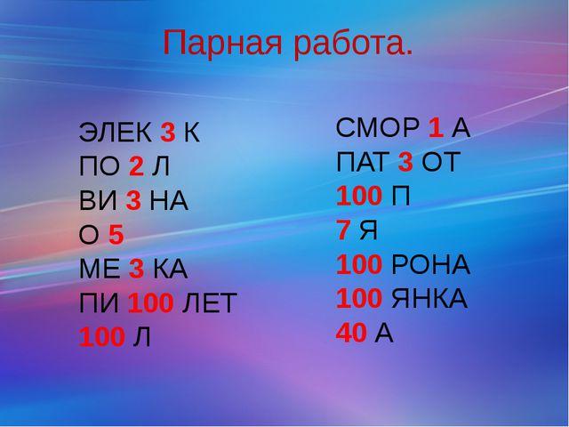 Парная работа. ЭЛЕК 3 К ПО 2 Л ВИ 3 НА О 5 МЕ 3 КА ПИ 100 ЛЕТ 100 Л СМОР 1 А...