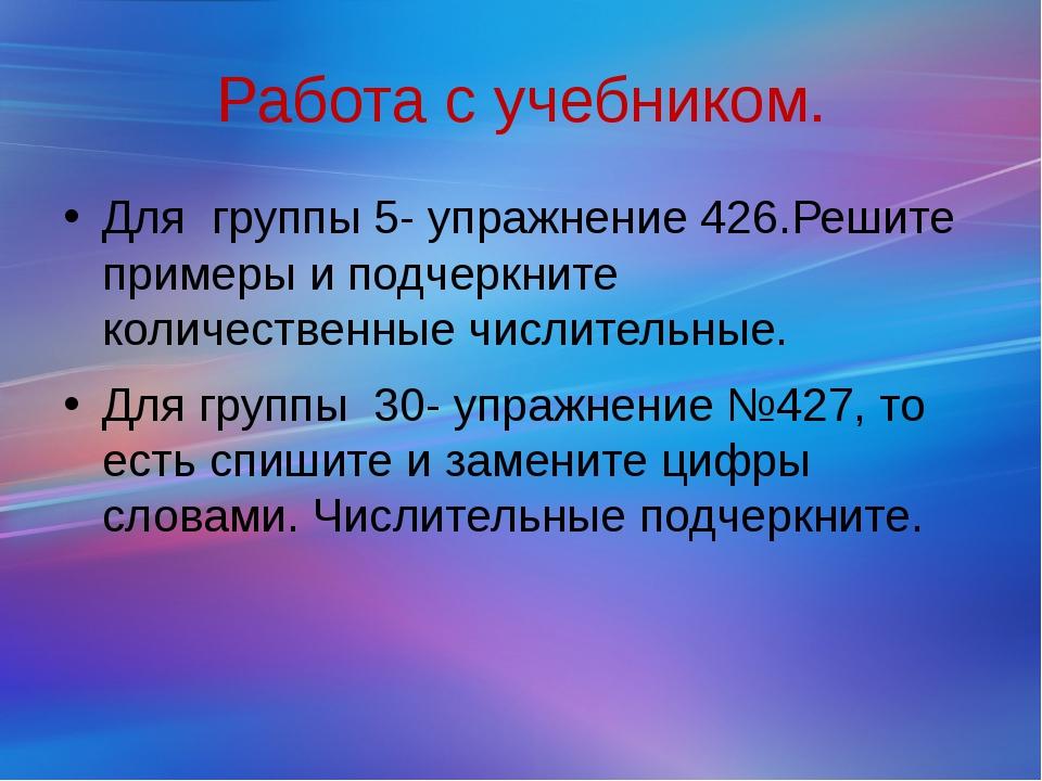 Работа с учебником. Для группы 5- упражнение 426.Решите примеры и подчеркните...