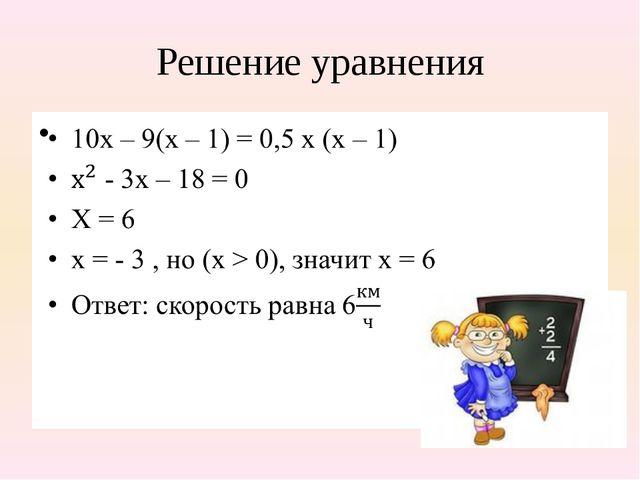 Решение уравнения