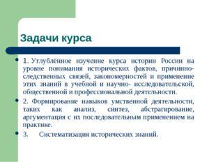 Задачи курса 1.Углублённое изучение курса истории России на уровне понимани